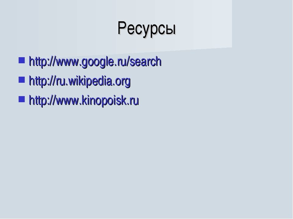 Ресурсы http://www.google.ru/search http://ru.wikipedia.org http://www.kinopo...