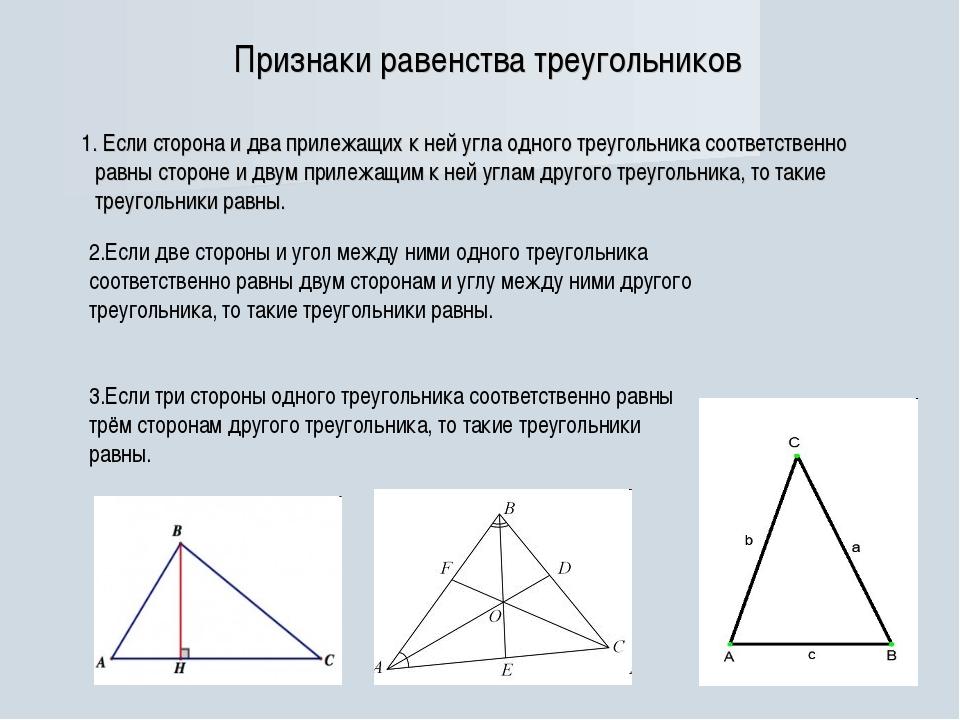 Признаки равенства треугольников 1. Если сторона и два прилежащих к ней угла...