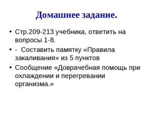 Домашнее задание. Стр.209-213 учебника, ответить на вопросы 1-8. - Составить