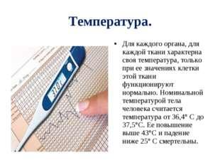 Температура. Для каждого органа, для каждой ткани характерна своя температура