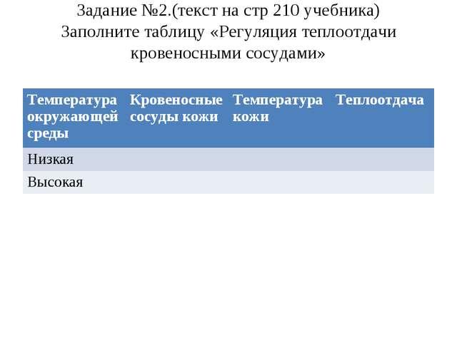 Задание №2.(текст на стр 210 учебника) Заполните таблицу «Регуляция теплоотда...