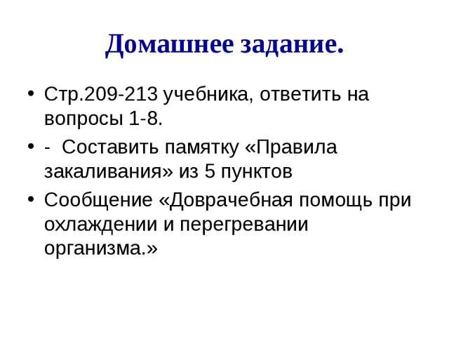 Домашнее задание. Стр.209-213 учебника, ответить на вопросы 1-8. - Составить...