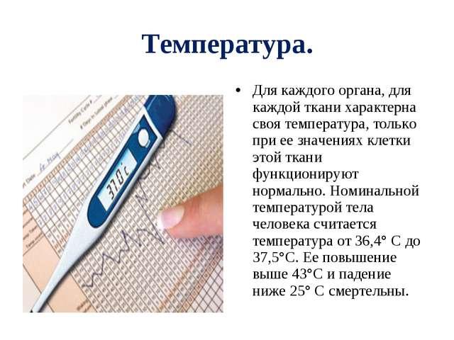 Температура. Для каждого органа, для каждой ткани характерна своя температура...