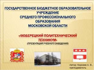 Автор: Корнеев А. В., преподаватель