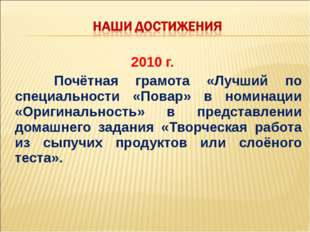 2010 г. Почётная грамота «Лучший по специальности «Повар» в номинации «Оригин