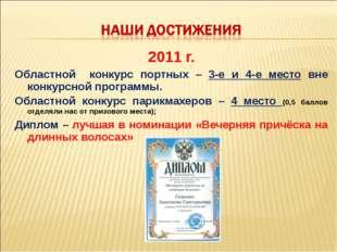 2011 г. Областной конкурс портных – 3-е и 4-е место вне конкурсной программы.