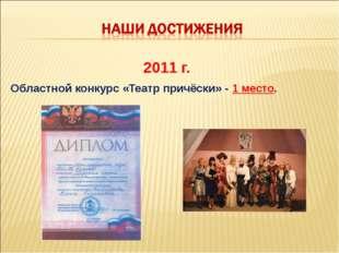 2011 г. Областной конкурс «Театр причёски» - 1 место.