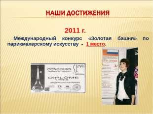 2011 г. Международный конкурс «Золотая башня» по парикмахерскому искусству -