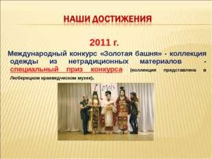 2011 г. Международный конкурс «Золотая башня» - коллекция одежды из нетрадици