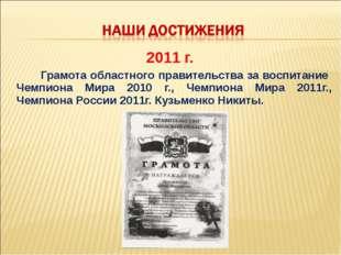 2011 г. Грамота областного правительства за воспитание Чемпиона Мира 2010 г.