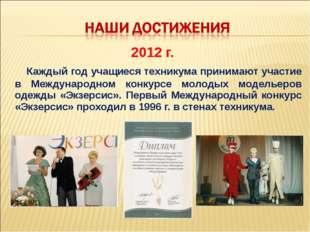 2012 г. Каждый год учащиеся техникума принимают участие в Международном конку