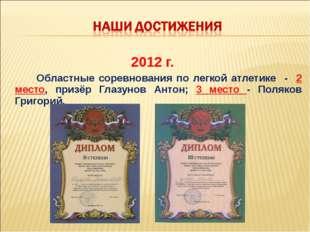 2012 г. Областные соревнования по легкой атлетике - 2 место, призёр Глазунов