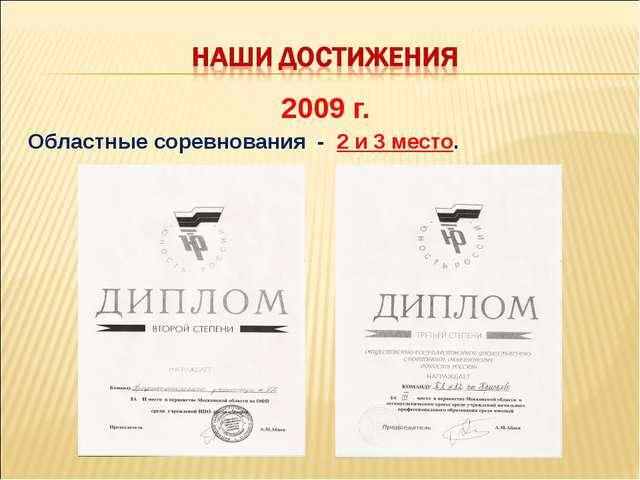 2009 г. Областные соревнования - 2 и 3 место.