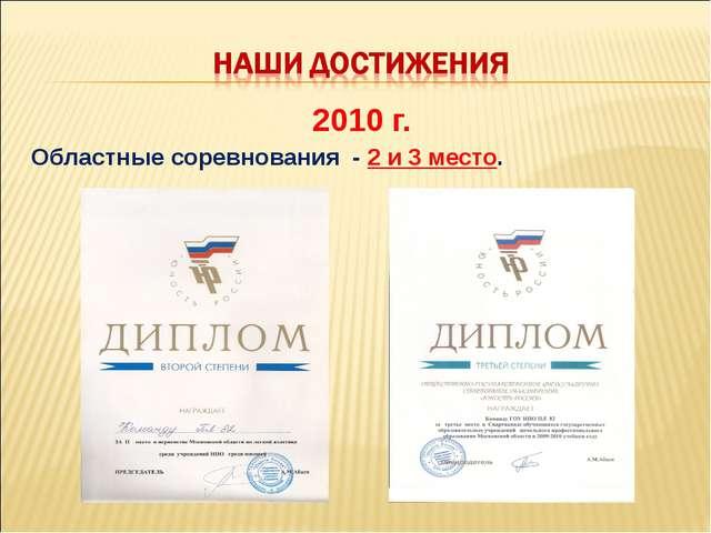 2010 г. Областные соревнования - 2 и 3 место.
