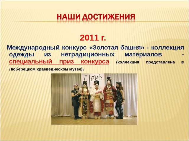 2011 г. Международный конкурс «Золотая башня» - коллекция одежды из нетрадици...