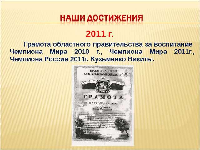 2011 г. Грамота областного правительства за воспитание Чемпиона Мира 2010 г....