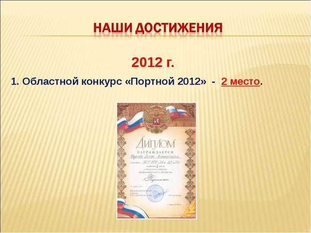 2012 г. 1. Областной конкурс «Портной 2012» - 2 место.