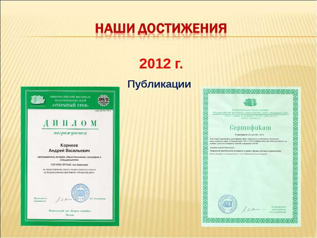 2012 г. Публикации