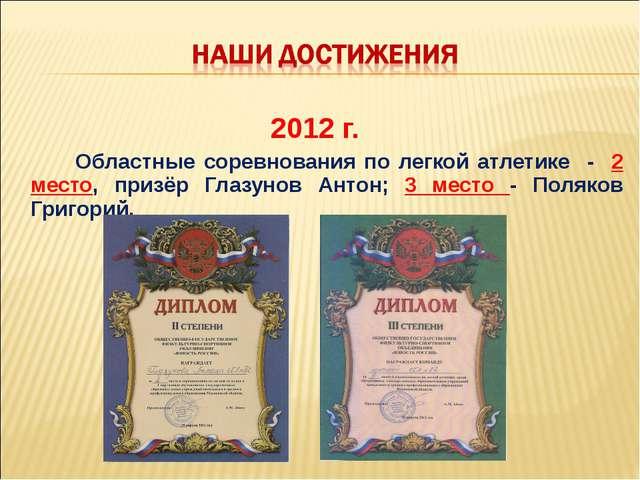 2012 г. Областные соревнования по легкой атлетике - 2 место, призёр Глазунов...