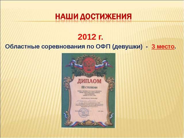 2012 г. Областные соревнования по ОФП (девушки) - 3 место.