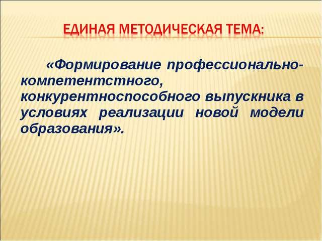 «Формирование профессионально-компетентстного, конкурентноспособного выпускн...