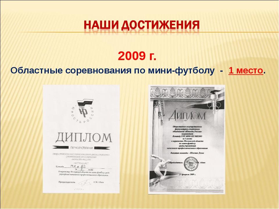 2009 г. Областные соревнования по мини-футболу - 1 место.