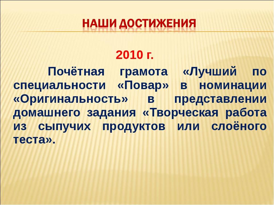 2010 г. Почётная грамота «Лучший по специальности «Повар» в номинации «Оригин...
