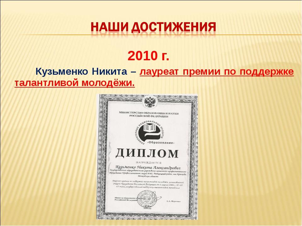 2010 г. Кузьменко Никита – лауреат премии по поддержке талантливой молодёжи.