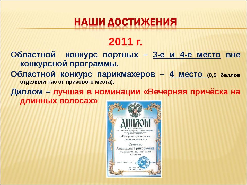 2011 г. Областной конкурс портных – 3-е и 4-е место вне конкурсной программы....