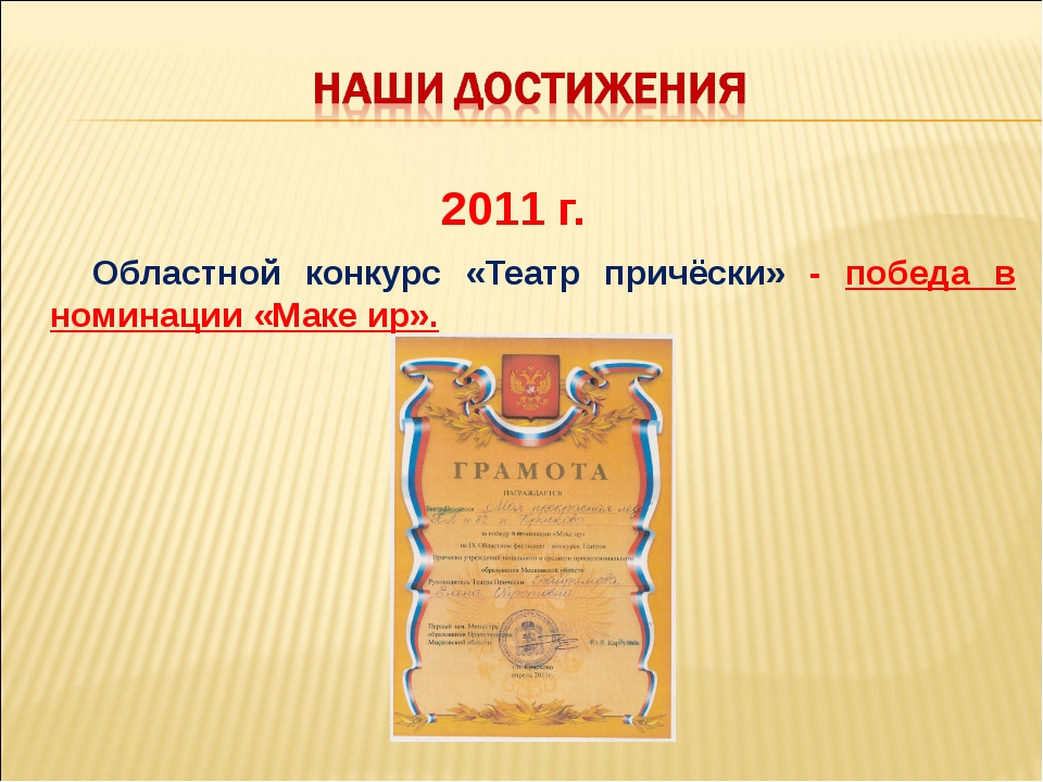 2011 г. Областной конкурс «Театр причёски» - победа в номинации «Маке ир».