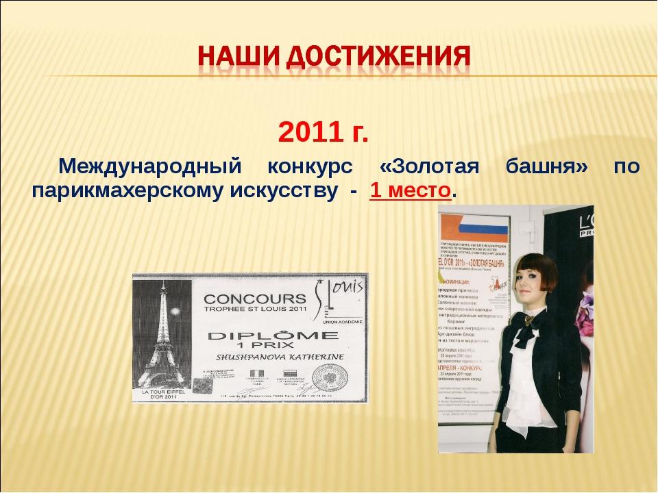 2011 г. Международный конкурс «Золотая башня» по парикмахерскому искусству -...