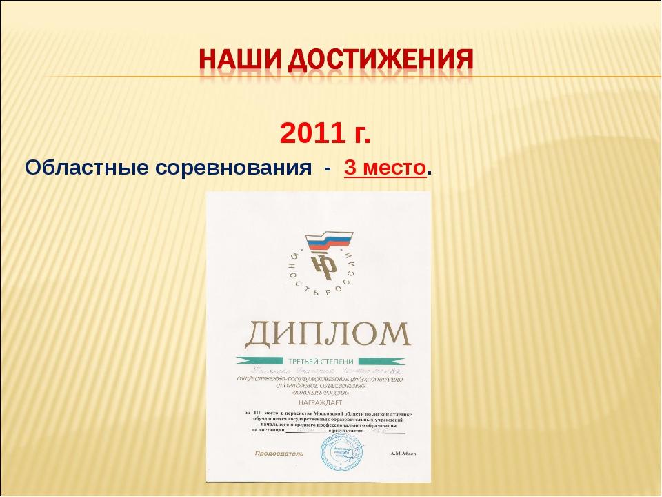 2011 г. Областные соревнования - 3 место.