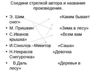 Соедини стрелкой автора и название произведения. Э. Шим «Каким бывает снег» М