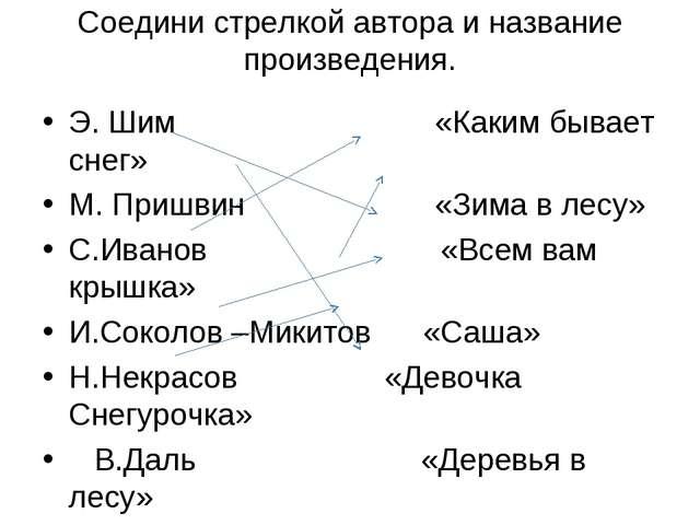 Соедини стрелкой автора и название произведения. Э. Шим «Каким бывает снег» М...