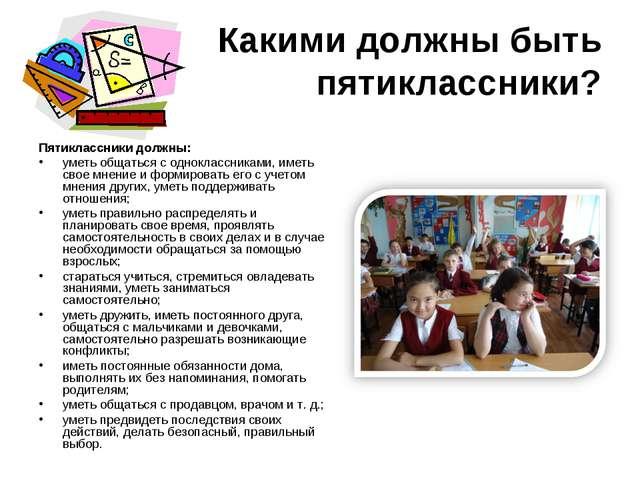 Какими должны быть пятиклассники? Пятиклассники должны: уметь общаться с одно...