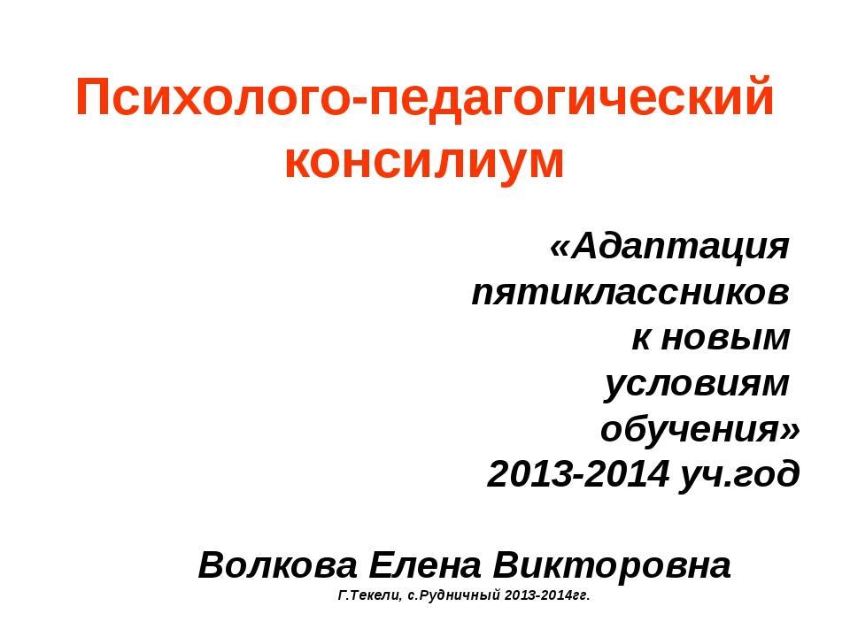 Психолого-педагогический консилиум «Адаптация пятиклассников к новым условиям...