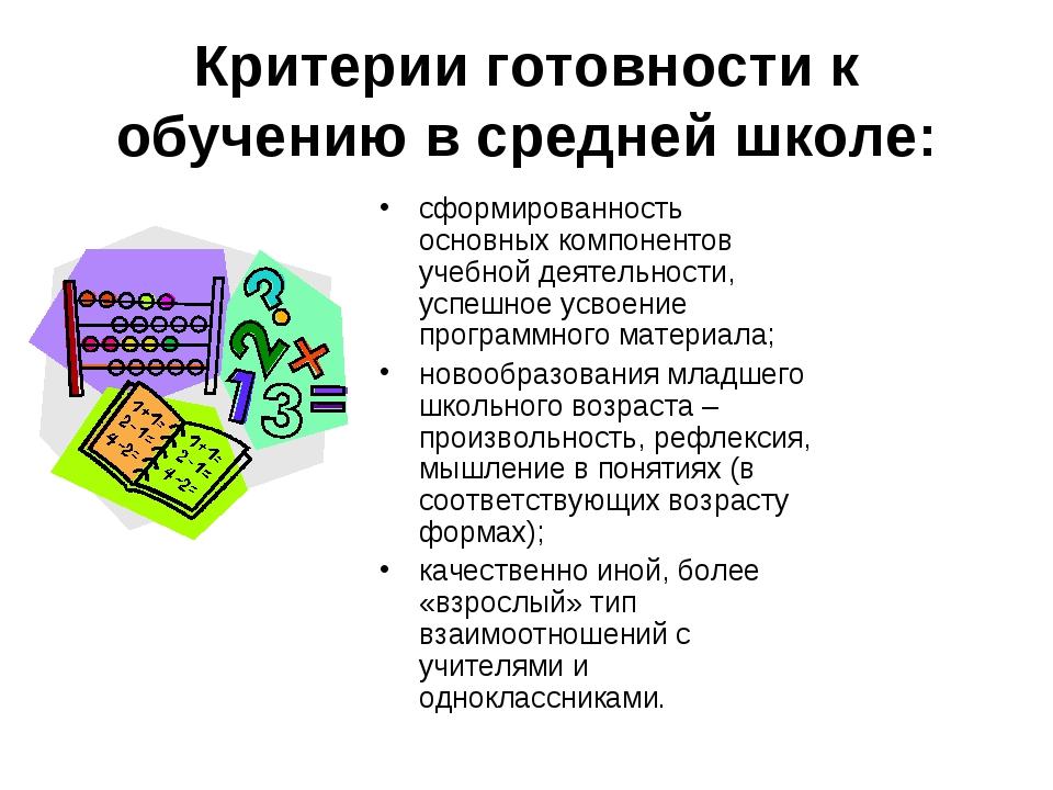 Критерии готовности к обучению в средней школе: сформированность основных ком...