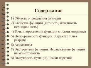 Содержание 1) Область определения функции 2) Свойства функции (четность, нече