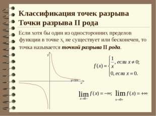Классификация точек разрыва Точки разрыва II рода Если хотя бы один из одност