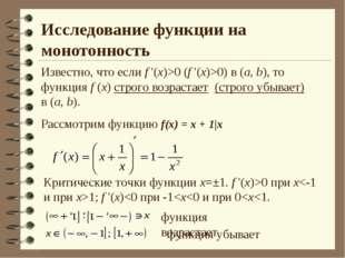 Исследование функции на монотонность Критические точки функции х=±1. f '(x)>0