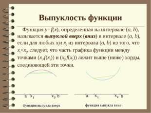 Выпуклость функции Функция у=f(х), определенная на интервале (а, b), называет