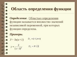 Область определения функции Определение. Областью определения функции называе