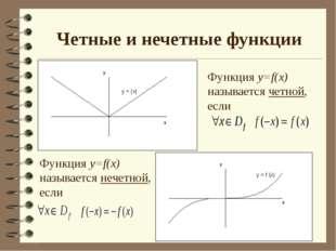 Четные и нечетные функции Функция y=f(x) называется четной, если Функция y=f(