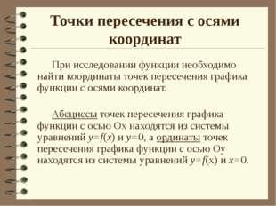 Точки пересечения с осями координат При исследовании функции необходимо найти
