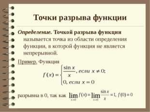 Точки разрыва функции Определение. Точкой разрыва функции называется точка из