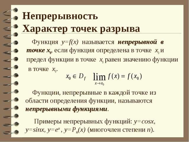 Непрерывность Характер точек разрыва Функция у=f(x) называется непрерывной в...