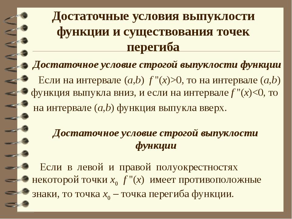 Достаточные условия выпуклости функции и существования точек перегиба Достато...