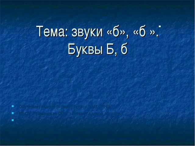 """Тема: звуки «б», «б ». Буквы Б, б Обучение грамоте (чтение) 1класс, УМК """"ПНШ""""..."""