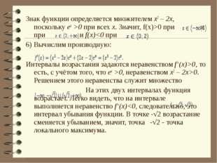 Знак функции определяется множителем x2 – 2x, поскольку ex >0 при всех x. Зна