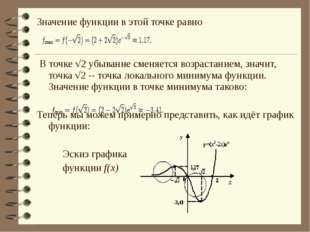 Значение функции в этой точке равно В точке √2 убывание сменяется возрастание